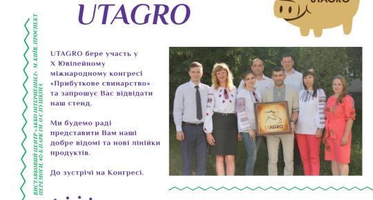 UTAGRO - партнер заходу X Міжнародного Конгресу «Прибуткове свинарство»