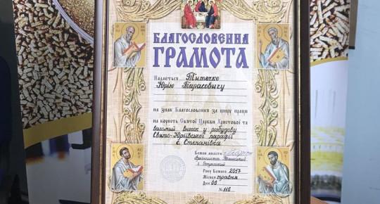 Благословенна грамота за вагомий внесок у розбудову Свято-Юріївської парафії с.Степанівка